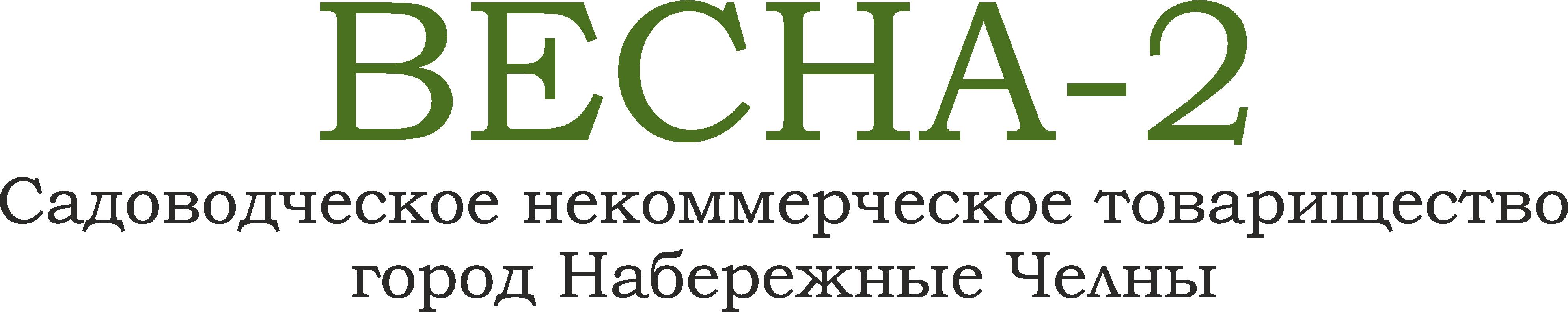 ВЕСНА-2